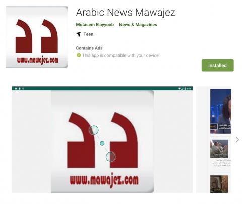 Mawajez Android APP free news